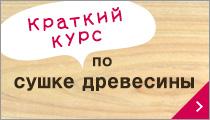 Краткий курс по сушке древесины